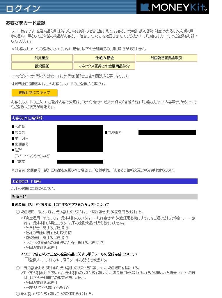 ソニー銀行 初回ログイン お客様カード登録